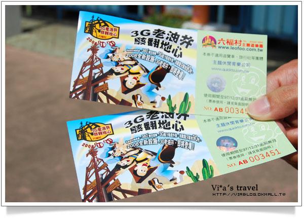 【六福村之旅】北部一日遊景點~六福村主題樂園一日遊《上》六福村主題樂園