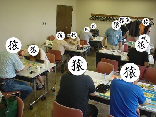 山猫歴史クラブ 2008-09-28