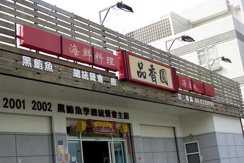 【屏東】東港品香圓