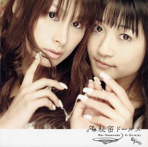 Mai Nakahara & Ai Shimizu - Himitsu Dolls por scanfan2008.
