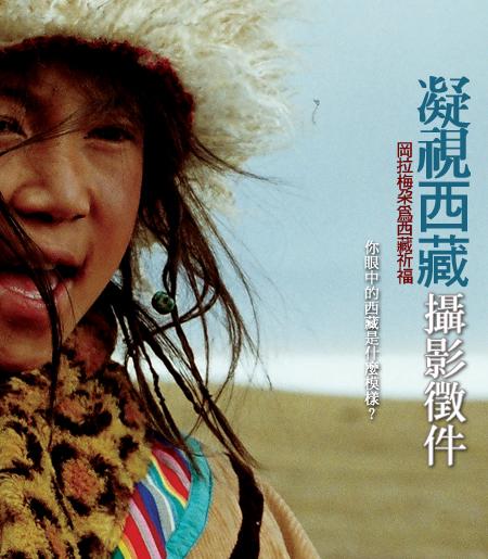 「凝視西藏」 攝影徵件