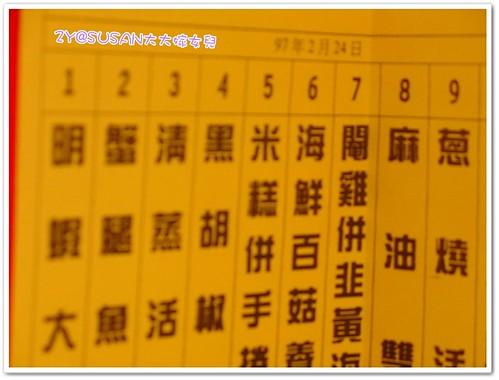 DSC02866
