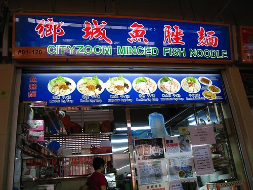 Signboard - Minced Fish Noodle