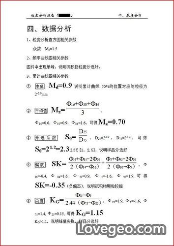 粒度分析报告08