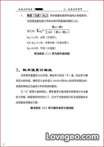 粒度分析报告07