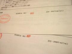 駕照日文譯本 ~ NT85 的差別
