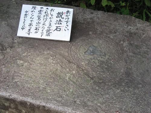 説法石(浄瑠璃寺)