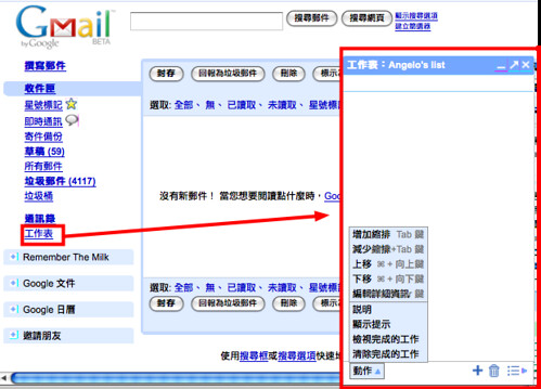 Gmail工作清單功能