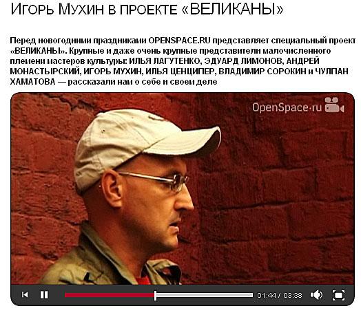Игорь Мухин в проекте «ВЕЛИКАНЫ», OPENSPACE.RU