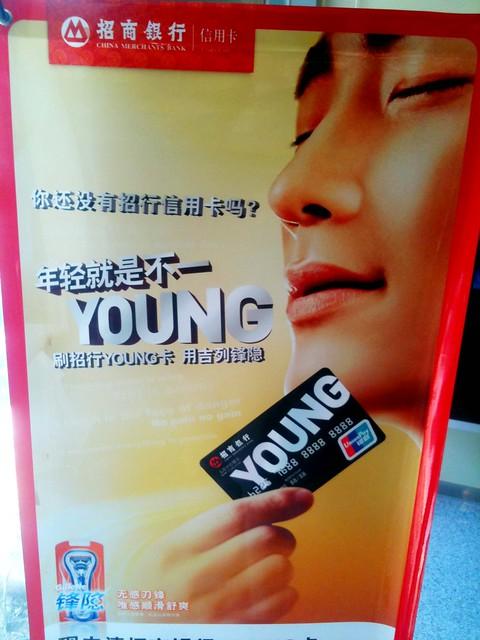 不一YOUNG