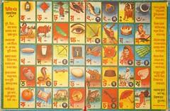 Bengali Alphabet (andymag) Tags: alphabet bengali bengalialphabet