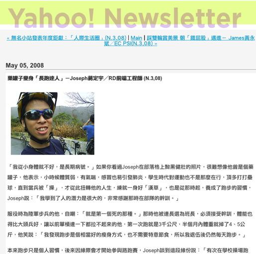 y! newsletter