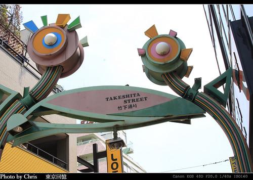 2008_tokyo_0398