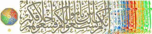 لوحات خط عربي 2727219335_c30523cd94.jpg