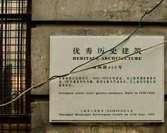 Plaque, Qiu Mansion (avezink) Tags: china heritage architecture lumix shanghai demolition   shanghaiist eclectic      412 qiumansion weihanilu