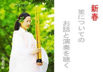 新春■笙(しょう)についてのお話と演奏を聴く■
