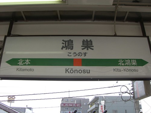 鴻巣駅/Kounosu station