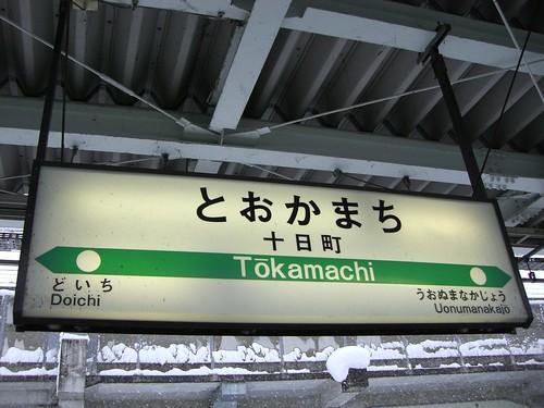 十日町駅/Tokamachi station