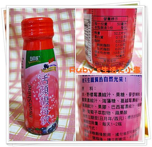 白蘭氏活顏馥莓飲 (2)
