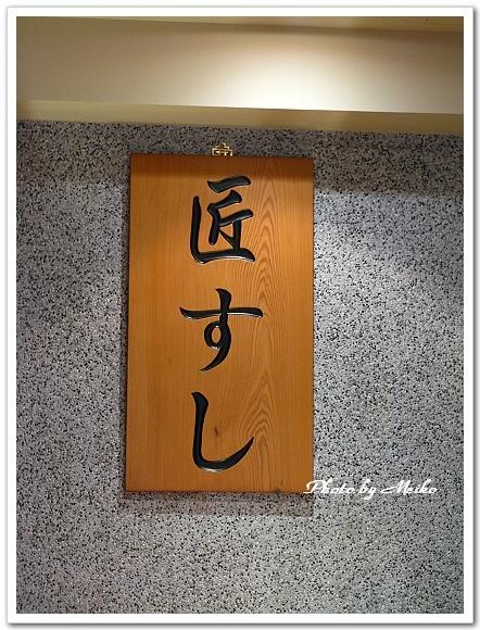 【台北】匠壽司 [2000元套餐篇] (上) @ ▌Meiko 愛敗家。甜點。旅行~▌ :: 痞客邦