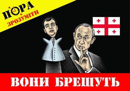 Putin, Russia, Medvedev, Russian imperialism, Росія,  Путін, Мєдвєдєв, Російський імперіалізм, Россия, Русский империализм, Путин, Медведев