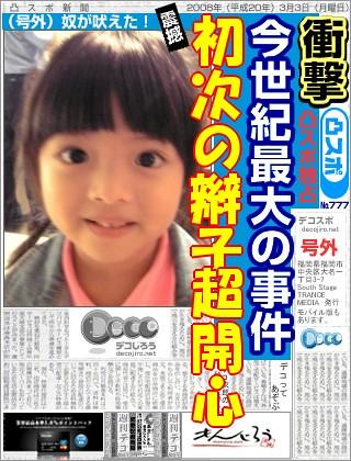 頭條新聞 by you.