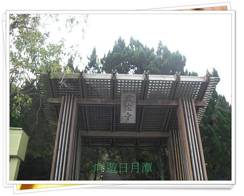 970927玄光寺