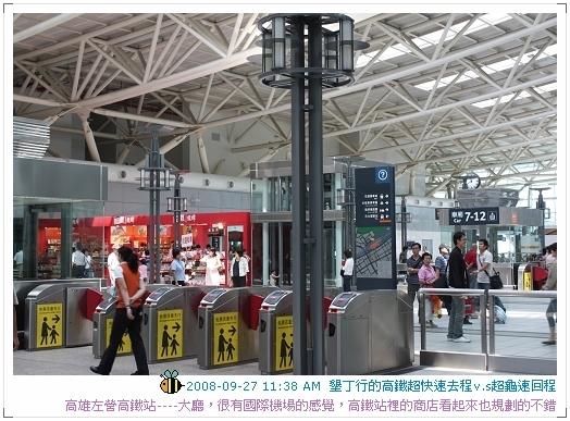 080927瘋狂颱風高鐵租車墾丁行第一天 (29)