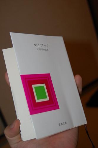 マインドマップ用ノート!
