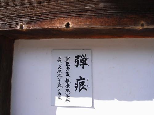 根来寺(大塔)-07