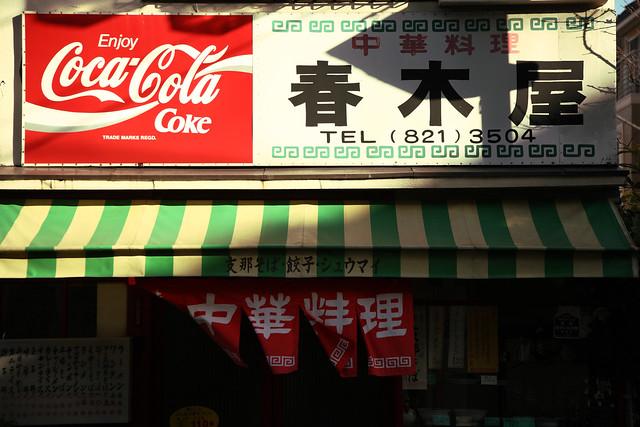 古びた中華料理屋