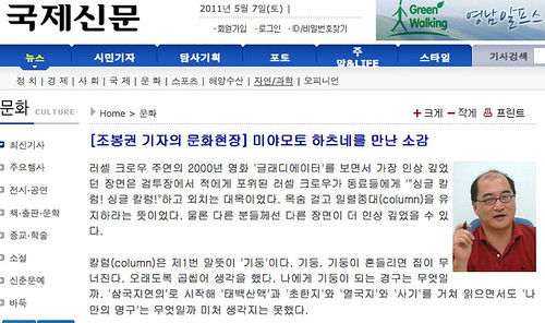 Busan 国際新聞 newspaper 2011.4.21