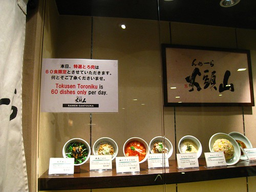 Ramen Santouka's Display.JPG