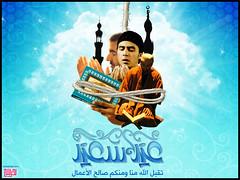 ..   .. (S.F.A.A) Tags: eid ramadan