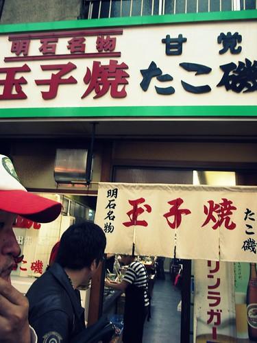 たこ磯/takoiso