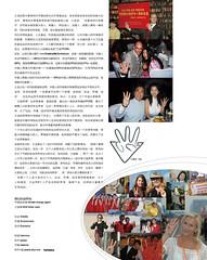 U-Power Youth Magazine - China 098UPOWER4