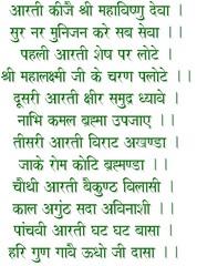 BISHNOI - Aarti 3 (rameshbishnoi) Tags: india dev rajasthan jodhpur bishnoi bhagwan vishnoi mukam dhora jumbh jambhoji jambheshwar jumbheshwar samrathal
