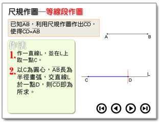 尺規作圖之等線段作圖
