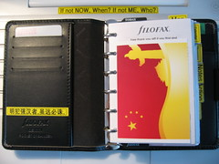 DIY a  China  National Flag Filofax loose-leaf page (guccio@) Tags: china love notebook diy flag national  doityourself filofax   looseleaf   china