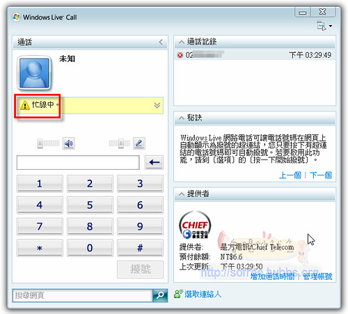 MSN網路電話-忙線中