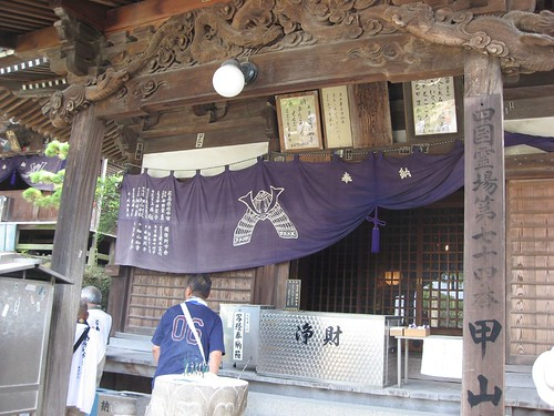 Shikoku pilgrimage(74 Kōyamaji Temple,甲山寺)