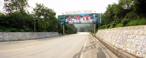 Entering Henan Province on China National Highway 312 from the west (China)
