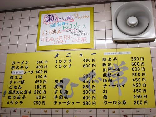 博多・長浜ラーメン『ひで常』-04