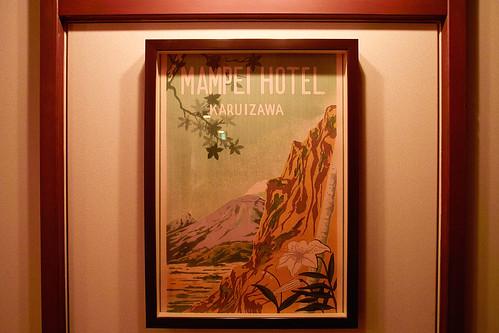 万平ホテル (12)
