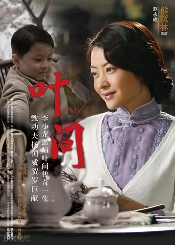 叶问 - 海报2 by you.