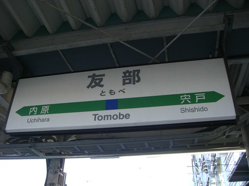 友部駅/Tomobe station