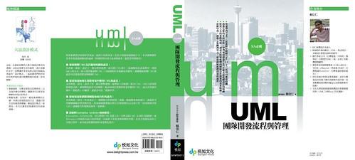 「UML 團隊開發流程與管理」新書封面完稿