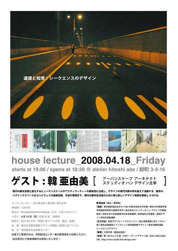 houselecture08 Ayumi Han