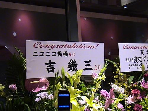 ニコニコ大会議にきたお花 IKZOさんから!!