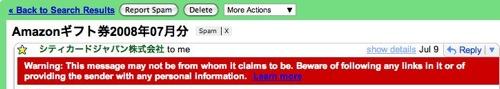 GmailでAmazonギフト券をspamにしない方法ヾ(´▽`*)ゝ